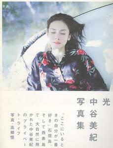 「光 中谷美紀写真集」 (高柳悟 撮影)