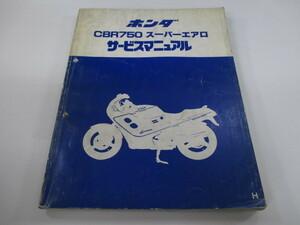 中古 ホンダ 正規 バイク 整備書 CBR750スーパーエアロ サービスマニュアル 正規 RC27-100~ MM4 LV 車検 整備情報