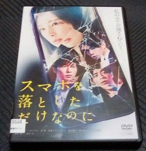 スマホを落としただけなのに レンタル版 DVD 北川景子 千葉雄大