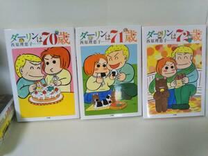 コミック 全巻 送料無料 ダーリンは70・71・72歳 3冊セット 西原恵理子