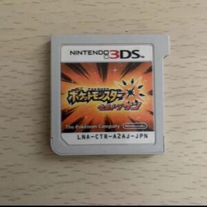 ポケットモンスター ウルトラサン ソフト3DS