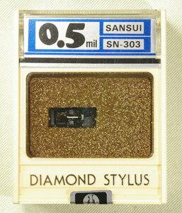 SN-303 針先検品 SANSUI 山水 サンスイ カートリッジ SV-S303 用 交換針 未開封 N-56 AN-70 ATN-3851 ATN3851 3D-54M SN-303 N-72D