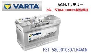 Porsche 911 997 height performance AGM battery SilverDynamic AGM VARTA bar taLN4AGM F21 580901080 800A/80Ah