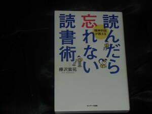 ☆中古☆樺沢紫苑 ☆読んだら忘れない読書術☆