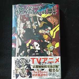 呪術廻戦 14巻&アニメイト特典 ポストカード■新品未読品■