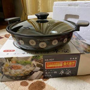 ホーロー味わい鍋 平安 27cm 鍋料理 ガスコンロ・IH調理器対応