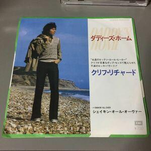 クリフ・リチャード ダディーズ・ホーム 国内盤7インチシングル・レコード