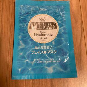 フェイスマスクスーパーヒアルロン酸 保湿成分 美容液9ml 1枚 送料84円