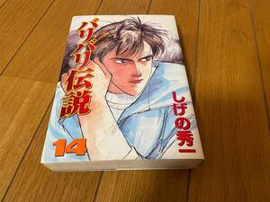 バリバリ伝説14巻