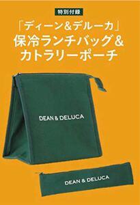 DEAN&DELUCA ディーン&デルーカ 保冷ランチバッグ カトラリーポーチ 新品 保冷バック カラトリーケース