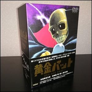 黄金バット DVD-BOX第1弾 【初回限定生産】 特典『カラー解説書(12P)』『各話予告編収録』付き