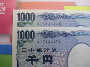 ※画像9枚目の3枚になります。野口英世 準 ゾロ目 サンドイッチ番 千円札 1000円札 ピン札 新券