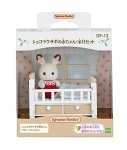 新品 シルバニアファミリー 人形・家具セット ショコラウサギの赤ちゃん・家具セット DF-134905040266309