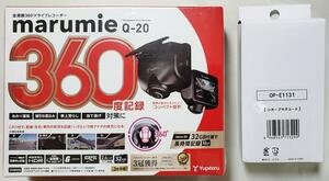 ☆Yupiteru marumie 全周囲360° ドライブレコーダー Q-20 & Q-20用シガープラグコード OP-E1131 / ユピテル マルミエ ドラレコ
