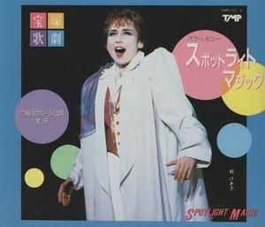 宝塚歌劇団 雪組 / 1992年 / スポットライト・マジック / 杜けあき,紫とも,高嶺ふぶき / 2CD / TMPC-137-8
