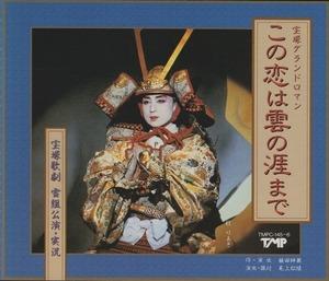 宝塚歌劇団 雪組 / 1992年 / この恋は雲の涯まで / 杜けあき,紫とも,一路真輝 / 2CD / TMPC-145-6