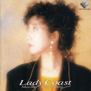 【送料込即決】未開封新品 髙橋真梨子「Lady Coast」<完全限定盤> ■ SACD/CDハイブリッド盤