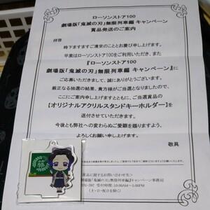 鬼滅の刃 ローソンストア100 劇場版 鬼滅の刃 無限列車編 キャンペーン