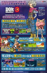 N3DS ドラゴンクエストモンスターズジョーカー3☆やり込み要素抜群♪面白い!(^ω^)