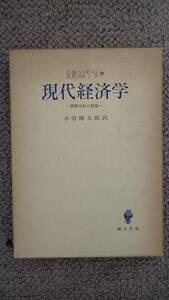 現代経済学ー価格分析の理論ー ヘンダーソン・クォント著 小宮隆太郎訳 創文社