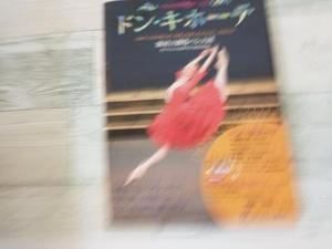 【初版】◆バレエ名作物語(Vol.3) 趣味・就職ガイド・資格