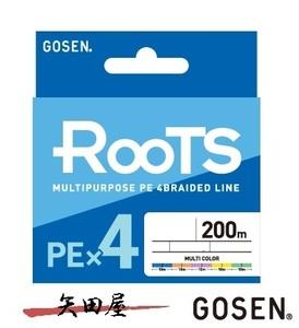 ゴーセン PE ROOTS PE×4 ルーツ 0.4号 8lb 200m マルチカラー 即決 新品