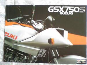 美品 旧車 貴重 GSX750S カタナ カタログ GS750X 当時物 昭和レトロ KATANA