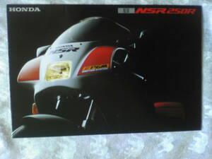 美品 旧車 貴重 NSR250R MC18 カタログ 1988年 当時物 K3 昭和レトロ 店印あり