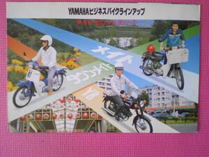 旧車 貴重 YAMAHAビジネスバイクラインアップ カタログ  1983年11月 当時物 昭和ロマン