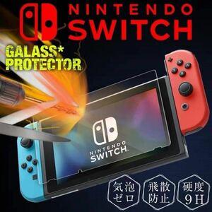 値下げ★ ニンテンドースイッチ 任天堂 Switch 保護フィルム 液晶画面 ブルーライト 新品未使用 送料無料!Nintendo