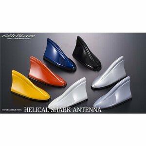 SilkBlaze/ヘリカルシャークアンテナ トヨタ/ブレイド 型式:AZE/GRE15# 年式:H18/12~ カラー:064/ホワイトーパールクリスタル