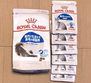 送料無料 ロイヤルカナン 室内で生活する長毛の成猫用 ドライフード400g+ウェットフード6袋 ロイカナ インドアキャット 猫 成猫