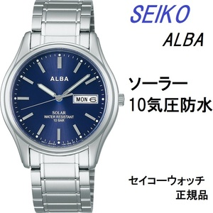 送料無料★特価 新品 保証付き★SEIKO ALBA ソーラー メンズ腕時計 AEFD569 セイコーウォッチ正規品★プレゼントにも最適