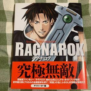 【初版帯付き】RAGNAROK ラグナロク スニーカー・アルティメットガイド 角川書店