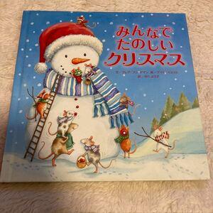 みんなでたのしいクリスマス 絵本