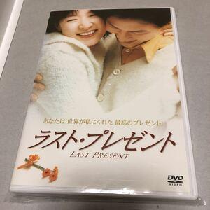 ☆韓国映画/ラスト・プレゼント/ DVD