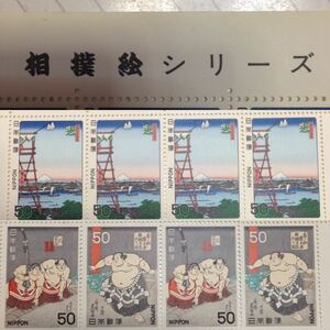 記念切手【相撲絵シリーズ】