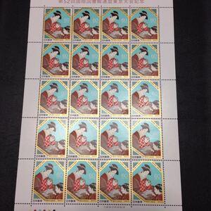 記念切手【第52回国際図書館連盟東京大会記念】