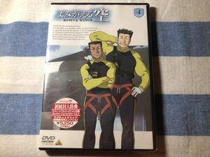 DVD よみがえる空 RESCUE WINGS 4巻 未開封品