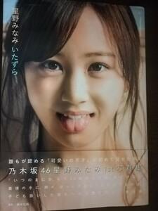 星野みなみ(乃木坂46)1st写真集 「いたずら」