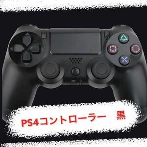 PS4コントローラー ブラック プレステ4コントローラ