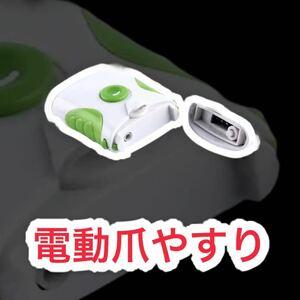 電動爪やすり LED 爪切り 便利 簡単 ネイルケア