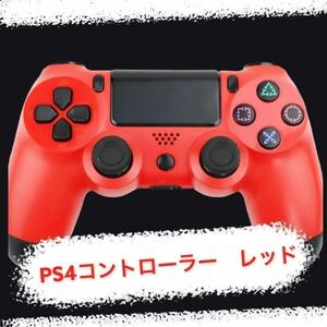 PS4 コントローラー レッド プレステ4 ワイヤレスコントローラー 互換品