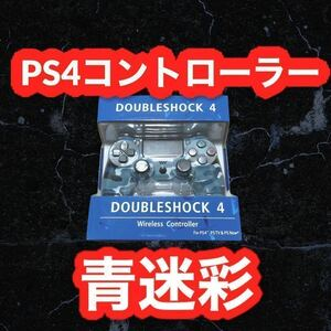 PS4コントローラー 青迷彩 限定カラー 希少 プレステ4 互換品