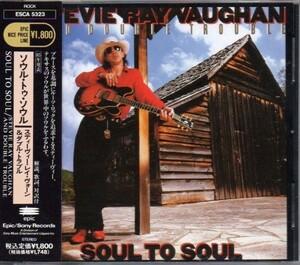 スティーヴィー・レイ・ヴォーン ソウル・トゥ・ソウル 国内盤 CD 帯付き Stevie Ray Vaughan & Double Trouble Soul To Soul