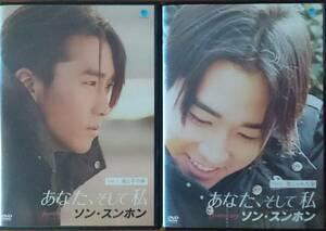 DVD R落●あなた、そして私 featuring ソン・スンホン 全2巻