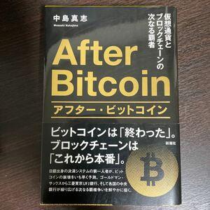 アフター・ビットコイン仮想通貨とブロックチェーンの次なる覇者