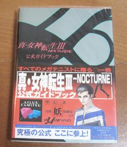 真・女神転生Ⅲ NOCTURNE 公式ガイドブック エンターブレイン  PS2 絶版