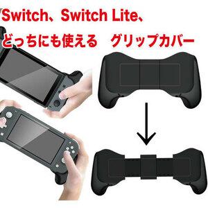 どちらも使える スイッチ マルチグリップカバー SwitchLite ブラック