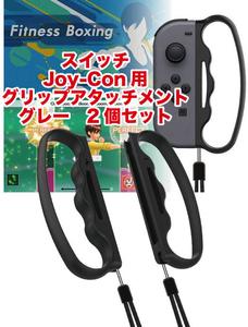 スイッチ グッズ joy-con用 グリップアタッチメント グレー 2個セット